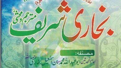 Photo of Sahih Bukhari Urdu Complete Pdf Download