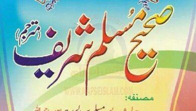 Photo of Sahih Muslim Urdu Complete Pdf Download Free