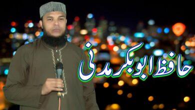 Photo of Hafiz Abu Bakar Naat MP3 – Listen Online & Download Mp3