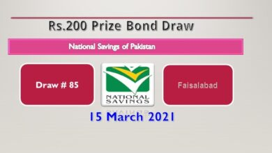 Photo of Rs 200 prize bond draw result: March 15, 2021 – List of draw 85