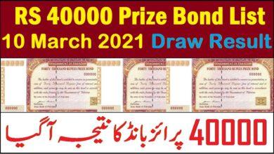 Photo of Rs. 40000 Prize Bond List Draw 16 Rawalpindi Result 10 March 2021