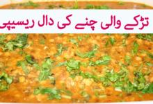 Photo of Tarkay Wali Chane Ki Daal Recipe In Urdu
