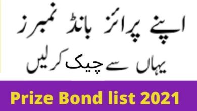 Photo of Rs 750 Prize Bond Draw List 15 July 2021 Lahore